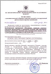Решение о внесении изменений в статус в связи с утверждением Постановления Правительства РФ № 207
