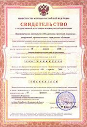 Свидетельство о государственной регистрации изменения наименования