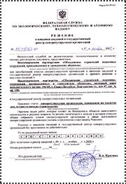 Решение о получении статуса саморегулируемой организации от 09.11.2009