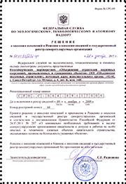 Решение о внесении изменений в статус в связи с принятием Приказа Минрегиона РФ № 624