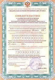 Первичное свидетельство о государственной регистрации